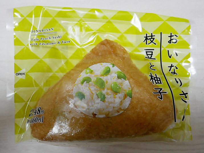 おいなりさん 枝豆と柚子(160円)