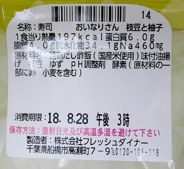 ローソン「おいなりさん 枝豆と柚子(160円)」原材料名・カロリー
