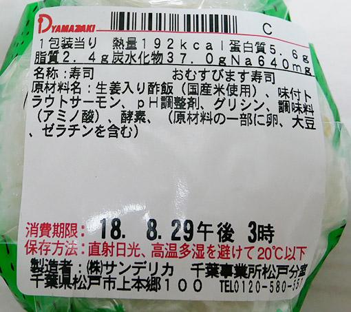 デイリーヤマザキ「おむすび ます寿司(150円)」の原材料・カロリー