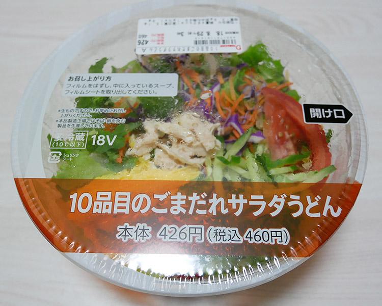 10品目のごまだれサラダうどん(460円)