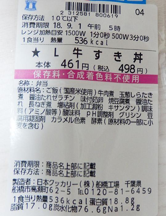ローソン「牛すき丼(498円)」原材料名・カロリー