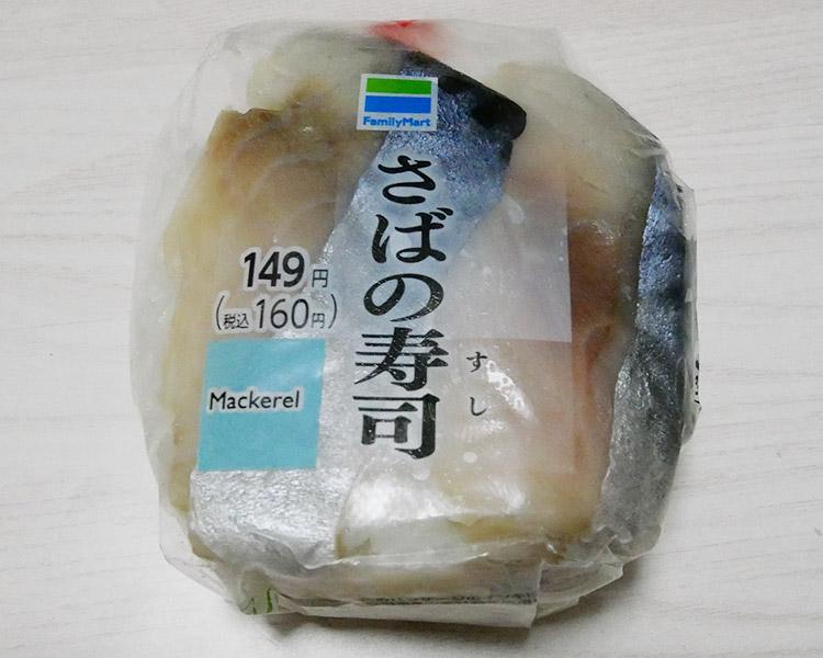 さばの寿司(160円)