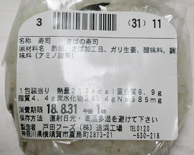 ファミリーマート「さばの寿司(160円)」原材料名・カロリー