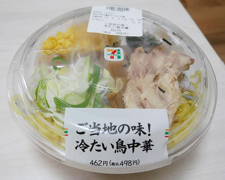ご当地の味!冷たい鳥中華(498円)