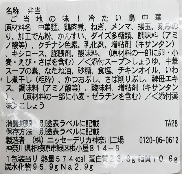 セブンイレブン「ご当地の味!冷たい鳥中華(498円)」の原材料・カロリー