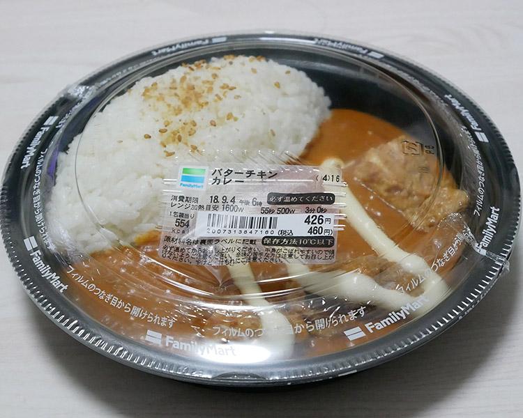 バターチキンカレー(460円)