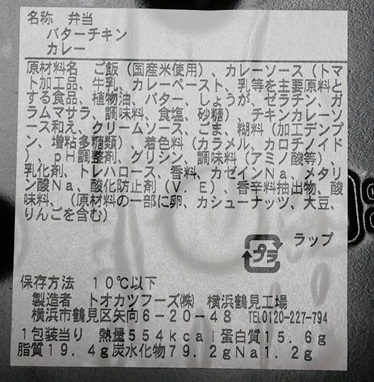 ファミリーマート「バターチキンカレー(460円)」原材料名・カロリー