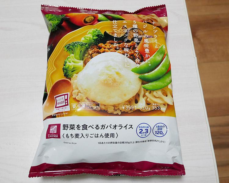 野菜を食べるガパオライス(399円)