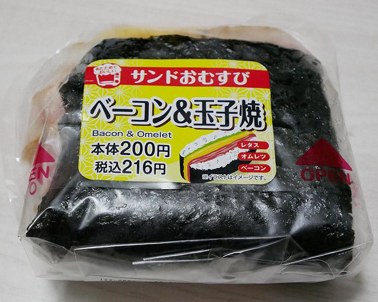 サンドおむすび ベーコン&玉子焼(216円)