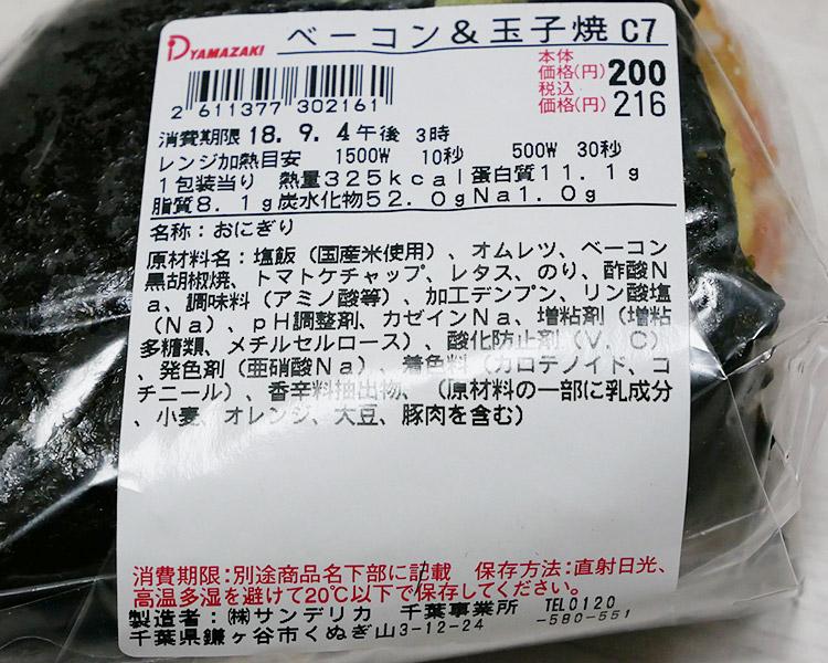 デイリーヤマザキ「サンドおむすび ベーコン&玉子焼(216円)」原材料名・カロリー