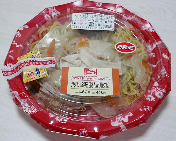 野菜たっぷり五目あんかけ焼きそば(498円)