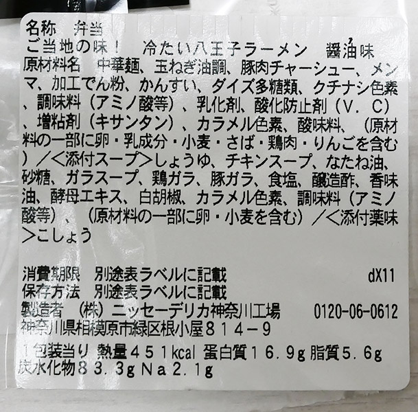 セブンイレブン「冷たい八王子ラーメン(398円)」の原材料・カロリー