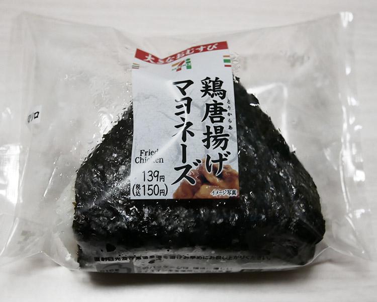 大きなおむすび鶏唐揚げマヨネーズ(150円)