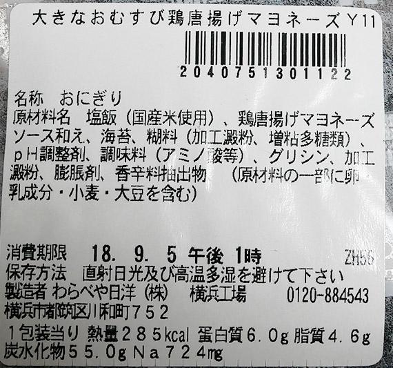 セブンイレブン「大きなおむすび鶏唐揚げマヨネーズ(150円)」原材料名・カロリー