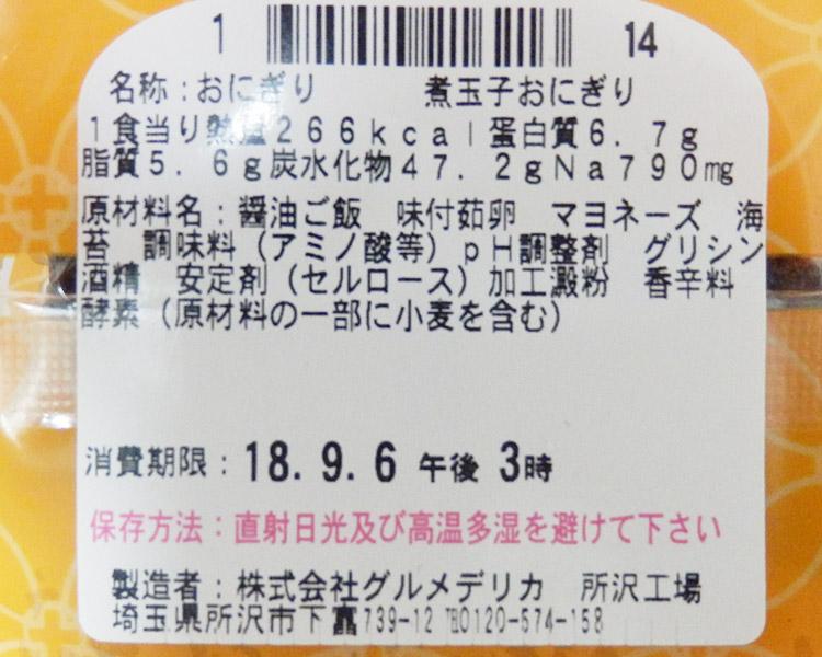 ローソン「煮玉子おにぎり(145円)」原材料名・カロリー