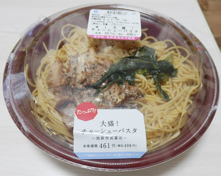大盛!チャーシューパスタ~焼豚和風醤油~