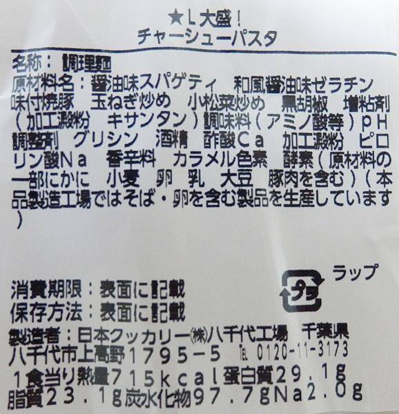 ローソン「大盛!チャーシューパスタ~焼豚和風醤油~(498円)」原材料名・カロリー