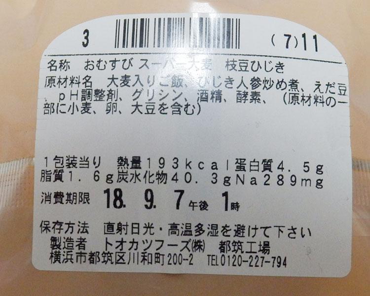 ファミマ「スーパー大麦 枝豆ひじき おむすび(125円)」原材料名・カロリー