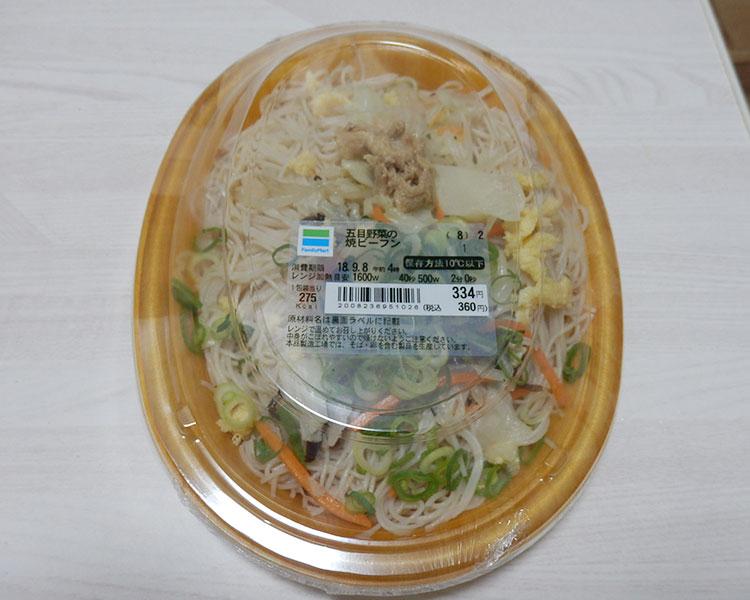 五目野菜の焼ビーフン(360円)