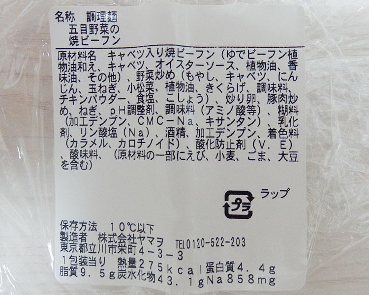 ファミマ「五目野菜の焼ビーフン(360円)」の原材料・カロリー