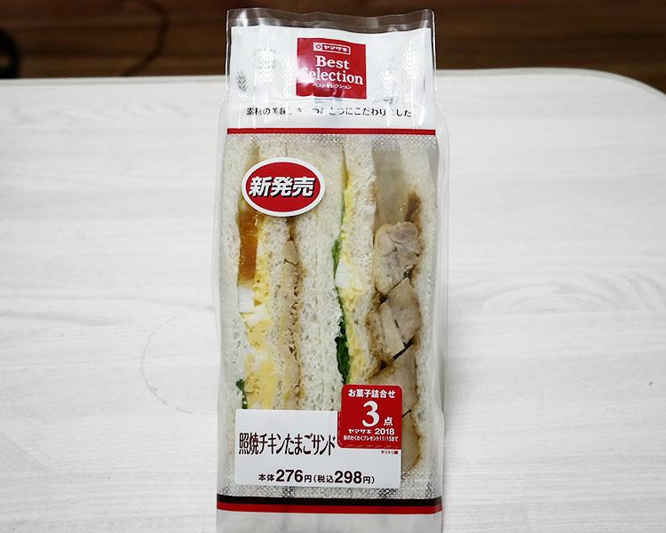 照焼チキンたまごサンド(298円)
