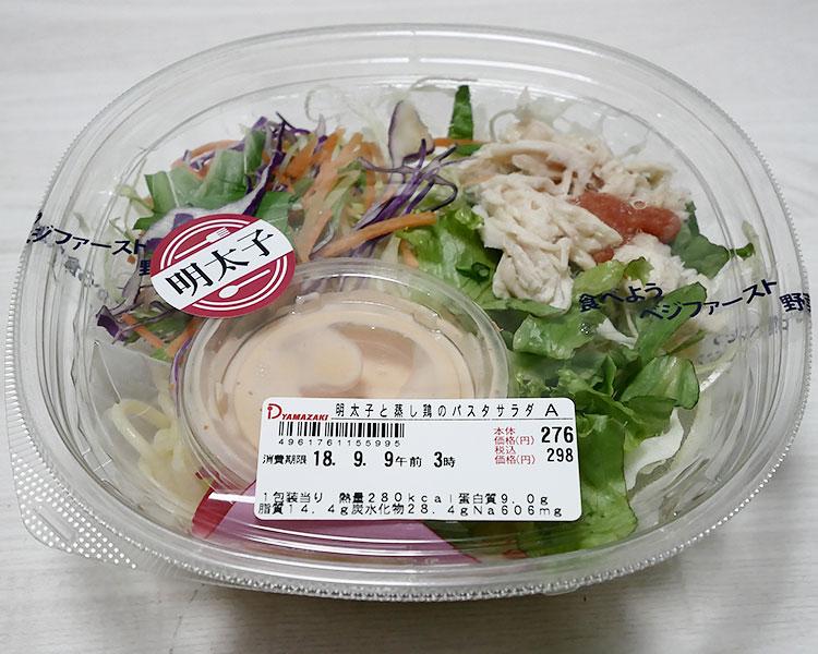 明太子と蒸し鶏のパスタサラダ(298円)
