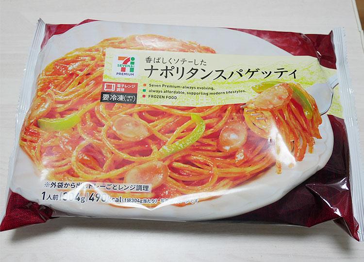 ナポリタンスパゲティ(213円)