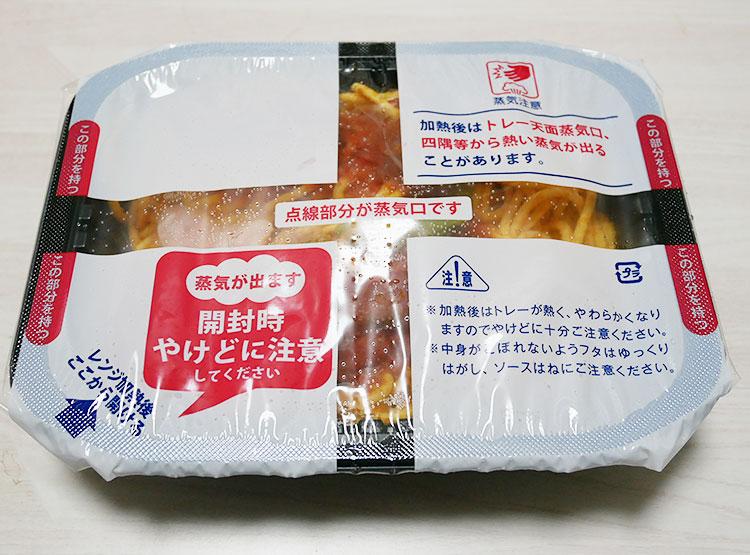 セブンイレブン「ナポリタンスパゲティ(213円)」