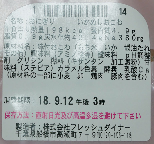 ローソン「いかめしおこわおにぎり(150円)」原材料名・カロリー