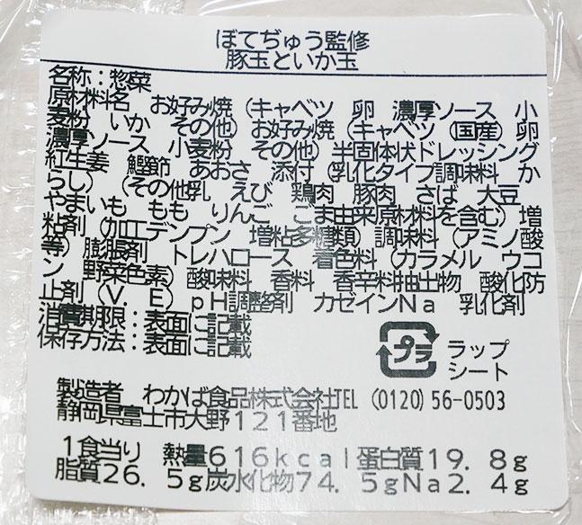 ローソン「ぼてぢゅう監修 豚玉といか玉(498円)」の原材料・カロリー