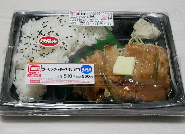 ガーリックバターチキン弁当(550円)