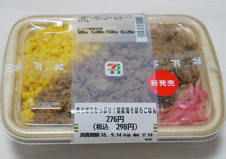 鶏そぼろたっぷり!国産鶏そぼろごはん(298円)