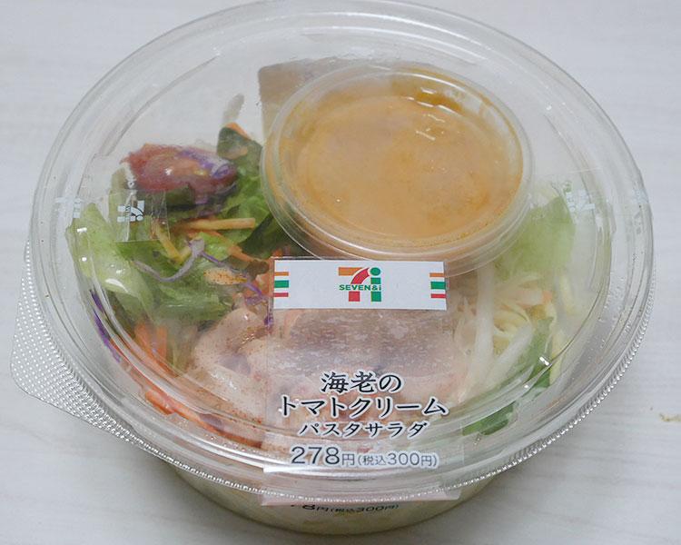 海老のトマトクリームパスタサラダ(300円)