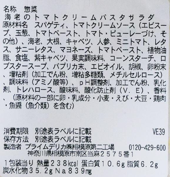 セブンイレブン「海老のトマトクリームパスタサラダ(300円)」の原材料・カロリー