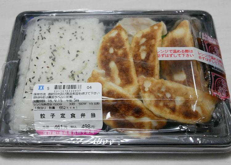 餃子定食弁当(498円)