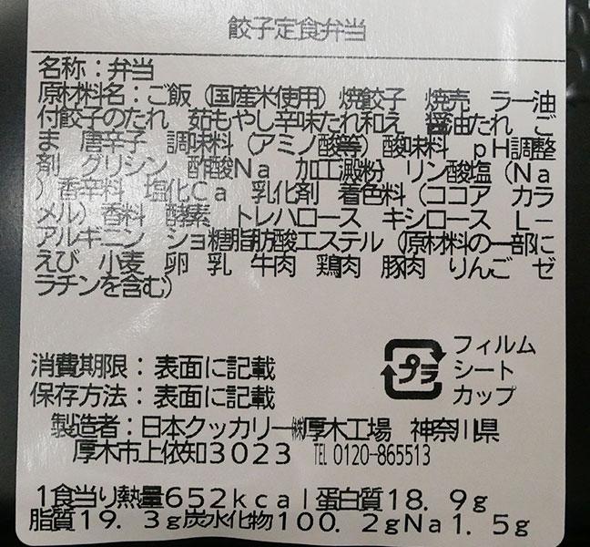 ローソン「餃子定食弁当(498円)」原材料名・カロリー