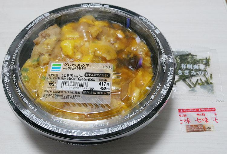 だしが決め手!ふんわり玉子の親子丼(450円)