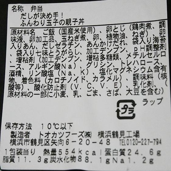ファミリーマート「だしが決め手!ふんわり玉子の親子丼(450円)」原材料名・カロリー