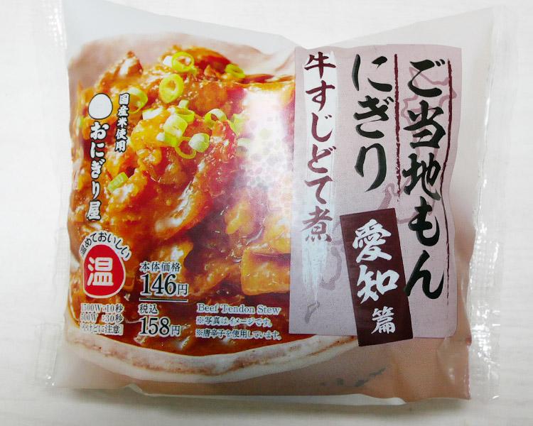 牛すじどて煮おにぎり(158円)【ご当地もん[愛知編]】