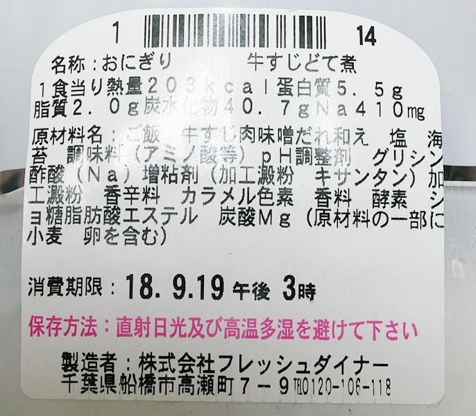 ローソン「牛すじどて煮おにぎり(158円)【ご当地もん[愛知編]】」原材料名・カロリー