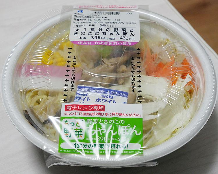 1食分の野菜ときのこのちゃんぽん(430円)