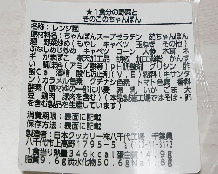 ローソン「1食分の野菜ときのこのちゃんぽん(430円)」原材料名・カロリー