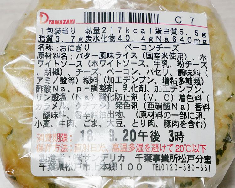 デイリーヤマザキ「ベーコンチーズおにぎり(145円)」原材料名・カロリー
