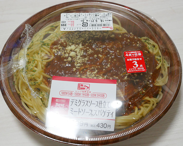 デミグラスソース仕立てミートソーススパゲティ(430円)