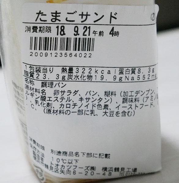 ファミリーマート「たまごサンド(198円)」原材料名・カロリー