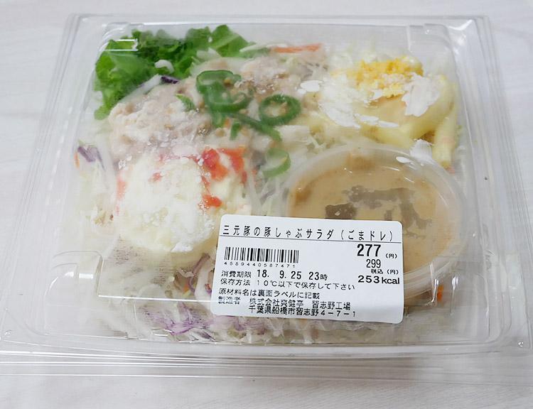 三元豚の豚しゃぶサラダ[ごまドレ](299円)