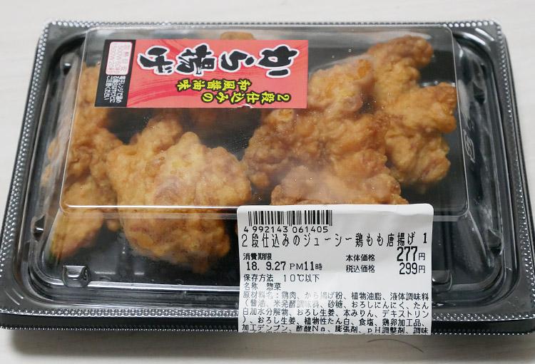 2段仕込みのジューシー鶏もも唐揚げ(299円)