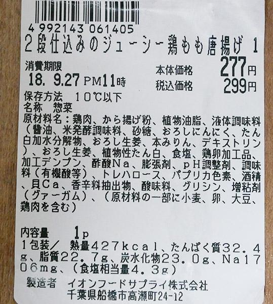 まいばすけっと「2段仕込みのジューシー鶏もも唐揚げ(299円)」原材料名・カロリー