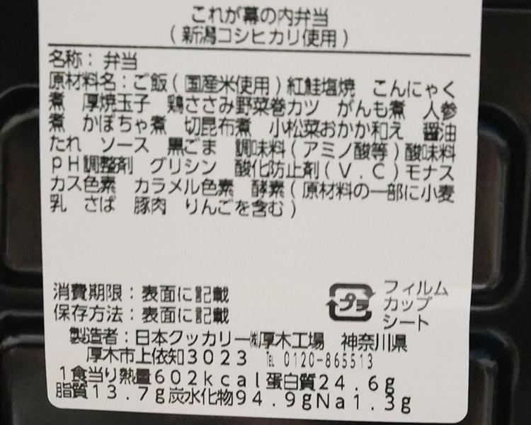 ローソン「これが幕の内弁当(550円)」原材料名・カロリー