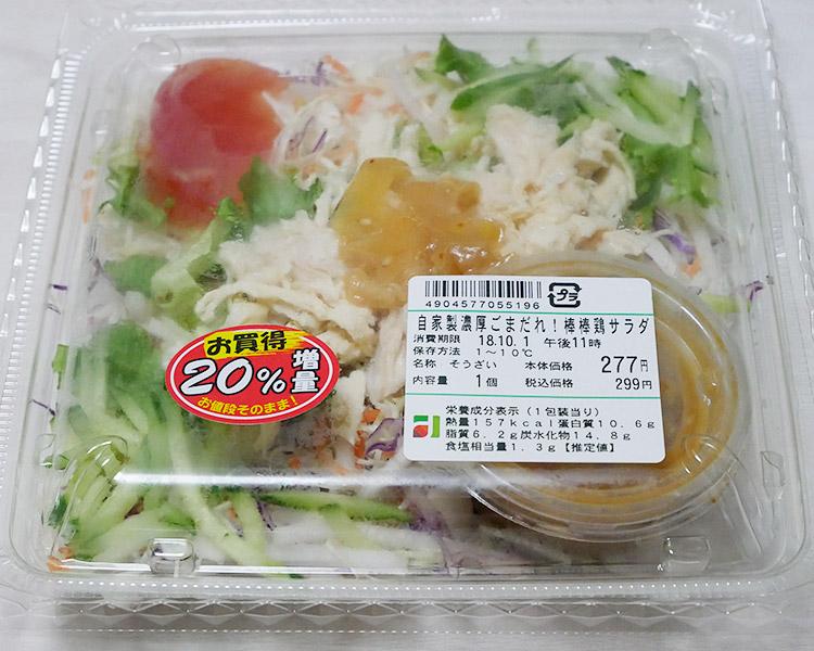 自家製濃厚ごまだれ!棒棒鶏サラダ(299円)